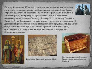 Во второй половине 1Х создается славянская письменность на основе греческого