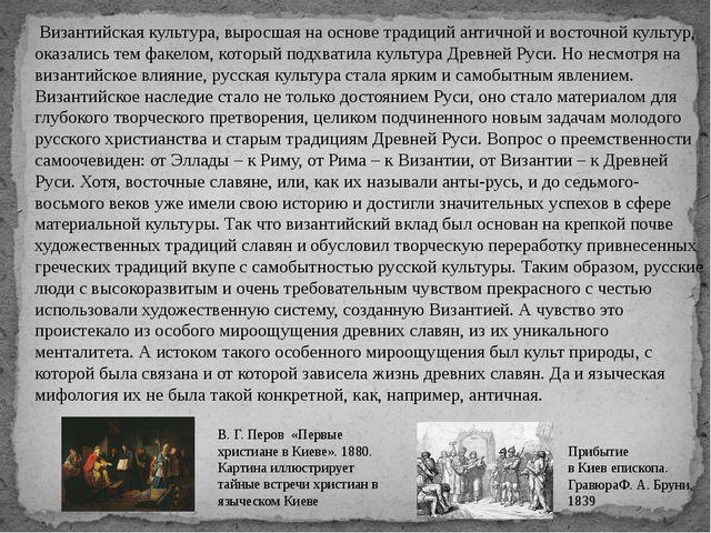 Византийская культура, выросшая на основе традиций античной и восточной куль...