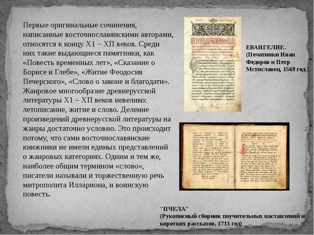 Первые оригинальные сочинения, написанные восточнославянскими авторами, относ...