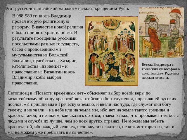Этот русско-византийский «диалог» начался крещением Руси. В 988-989 гг. князь...