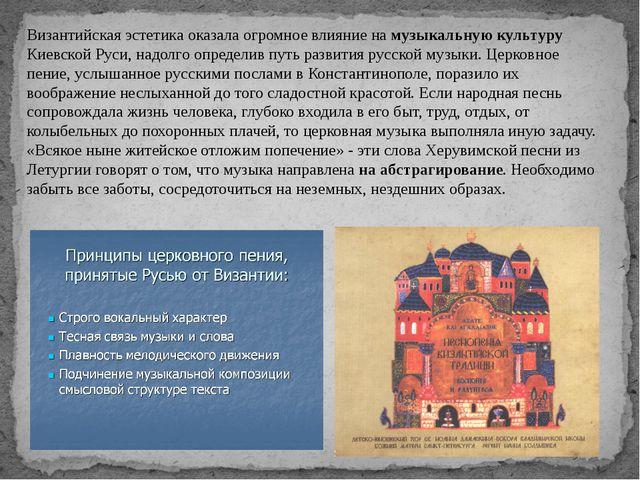 Византийская эстетика оказала огромное влияние на музыкальную культуру Киевск...