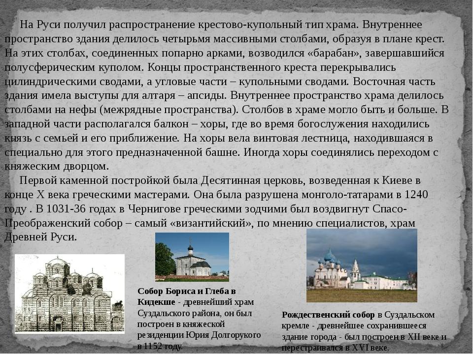 На Руси получил распространение крестово-купольный тип храма. Внутренне...