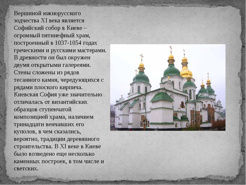Вершиной южнорусского зодчества XI века является Софийский собор в Киеве – ог...
