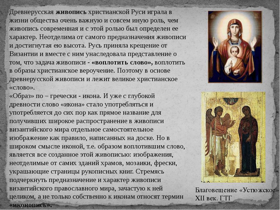 Древнерусская живопись христианской Руси играла в жизни общества очень важную...
