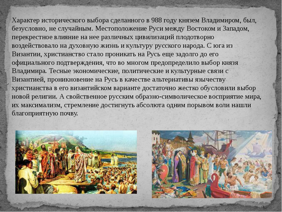 Характер исторического выбора сделанного в 988 году князем Владимиром, был, б...