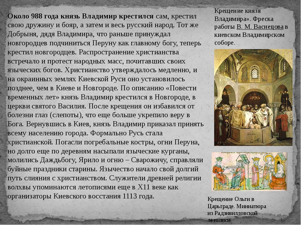 Около 988 года князь Владимир крестился сам, крестил свою дружину и бояр, а з...