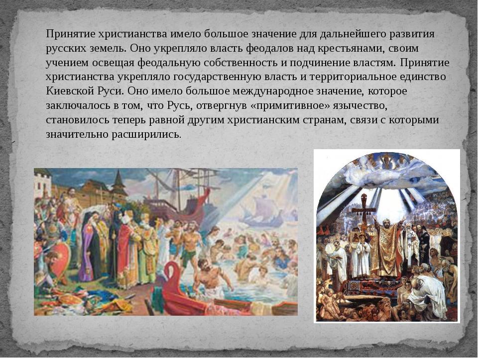 Принятие христианства имело большое значение для дальнейшего развития русских...
