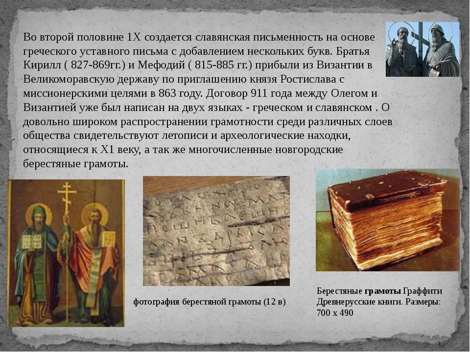 Во второй половине 1Х создается славянская письменность на основе греческого...