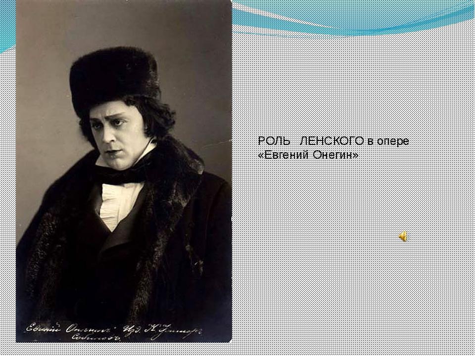 РОЛЬ ЛЕНСКОГО в опере «Евгений Онегин»