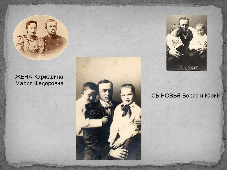 ЖЕНА-Каржавина Мария Федоровна СЫНОВЬЯ-Борис и Юрий
