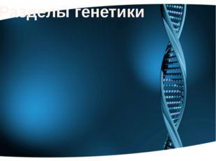 Разделы генетики