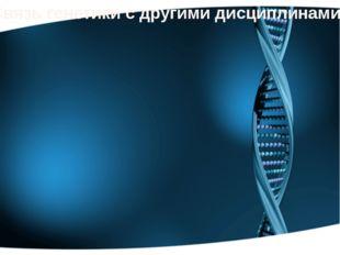 Связь генетики с другими дисциплинами