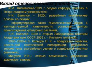 Ю.А. Филипченко-1919 г. создал кафедру генетики в Петро-градском университете