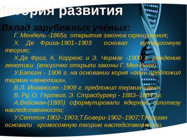 История развития Г. Мендель -1865г. открытие законов скрещивания; X. Де Фриза...