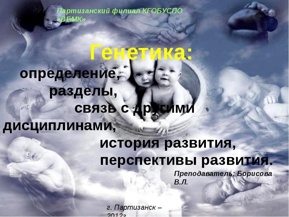Партизанский филиал КГОБУСПО «ВБМК» Генетика: определение, разделы, связь с д...