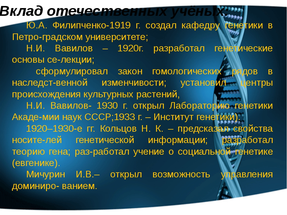 Ю.А. Филипченко-1919 г. создал кафедру генетики в Петро-градском университете...