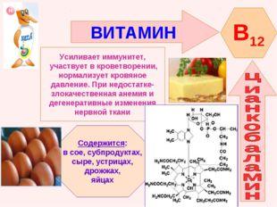 ВИТАМИН B12 Усиливает иммунитет, участвует в кроветворении, нормализует кровя