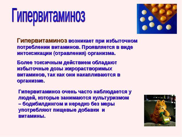 Гипервитаминоз возникает при избыточном потреблении витаминов. Проявляется в...
