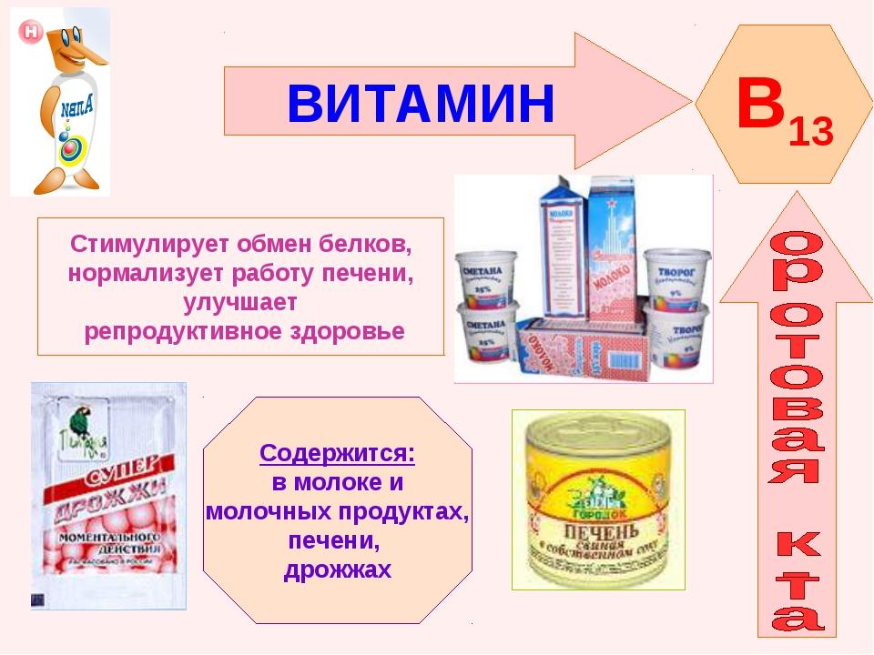 ВИТАМИН B13 Стимулирует обмен белков, нормализует работу печени, улучшает реп...