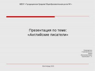 МБОУ «Городищенская Средняя Общеобразовательная школа №1» Презентация по теме
