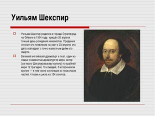 Уильям Шекспир Уильям Шекспир родился в городеСтратфорд-на-Эйвоне в1564 год