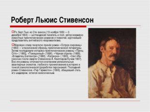 Роберт Льюис Стивенсон Ро́берт Лью́ис Сти́венсон(13 ноября1850— 3 декабря
