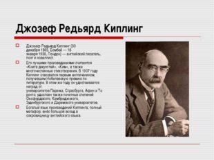 Джозеф Редьярд Киплинг Джозеф Редьярд Киплинг(30 декабря1865,Бомбей—18 я