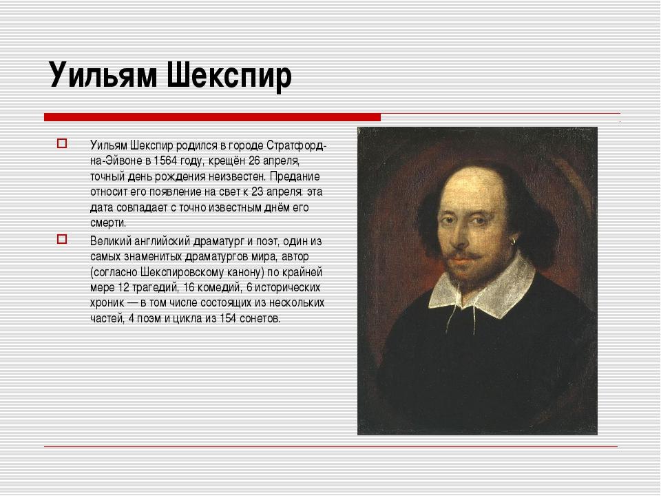 Уильям Шекспир Уильям Шекспир родился в городеСтратфорд-на-Эйвоне в1564 год...