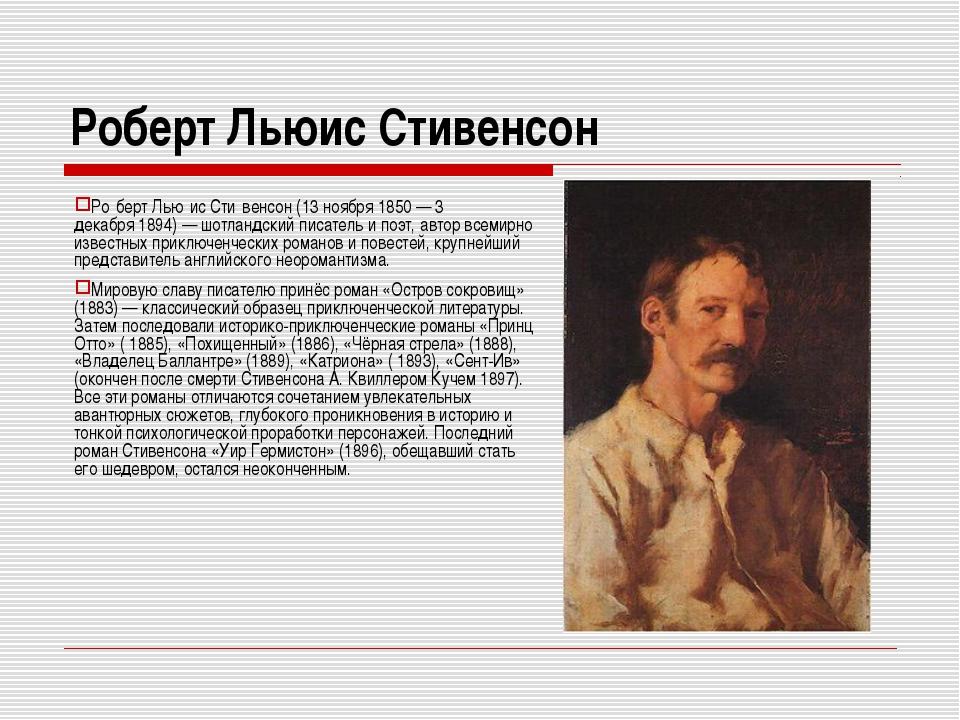 Роберт Льюис Стивенсон Ро́берт Лью́ис Сти́венсон(13 ноября1850— 3 декабря...
