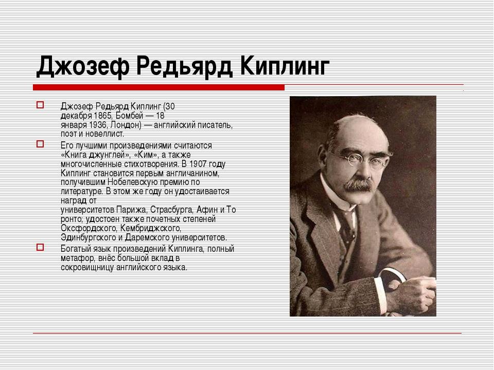 Джозеф Редьярд Киплинг Джозеф Редьярд Киплинг(30 декабря1865,Бомбей—18 я...