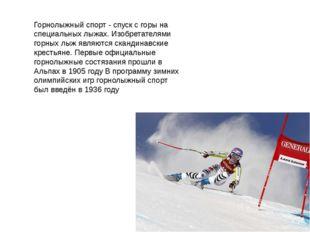 Горнолыжный спорт - спуск с горы на специальных лыжах. Изобретателями горных