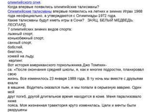 ВИКТОРИНА«ИЗ ИСТОРИИ ОЛИМПИЙСКИХ ИГР» Откуда произошло название «Олимпийские