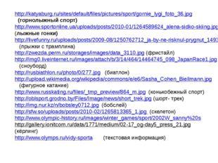 http://katyaburg.ru/sites/default/files/pictures/sport/gornie_lygi_foto_36.jp