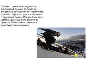 Прыжки с трамплина - вид спорта, включающий прыжки на лыжах со специально обо