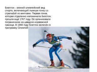 Биатлон - зимний олимпийский вид спорта, включающий лыжную гонку со стрельбой