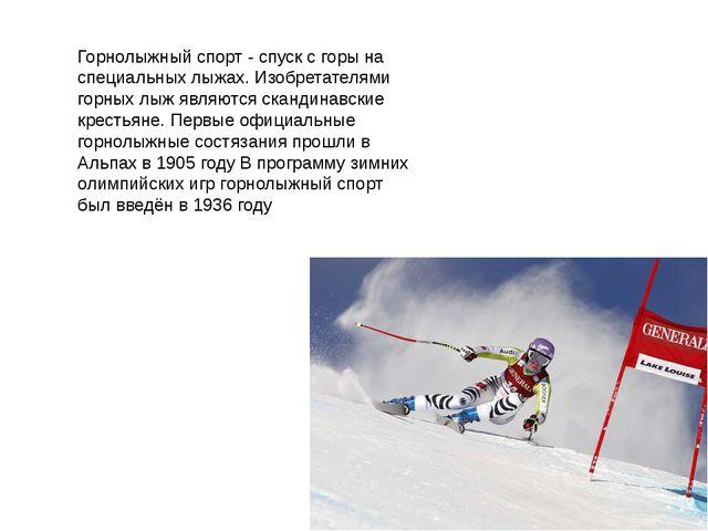 Горнолыжный спорт - спуск с горы на специальных лыжах. Изобретателями горных...