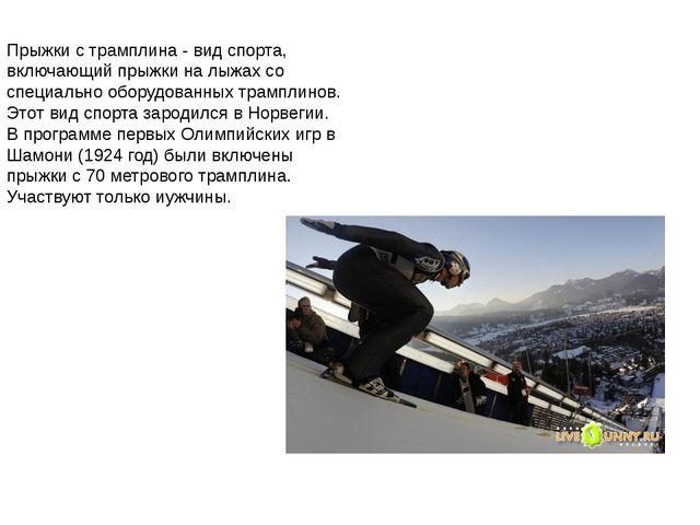 Прыжки с трамплина - вид спорта, включающий прыжки на лыжах со специально обо...