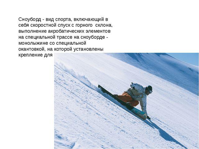 Сноуборд - вид спорта, включающий в себя скоростной спуск с горного склона,...