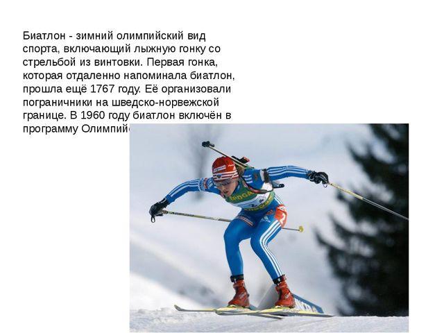 Биатлон - зимний олимпийский вид спорта, включающий лыжную гонку со стрельбой...