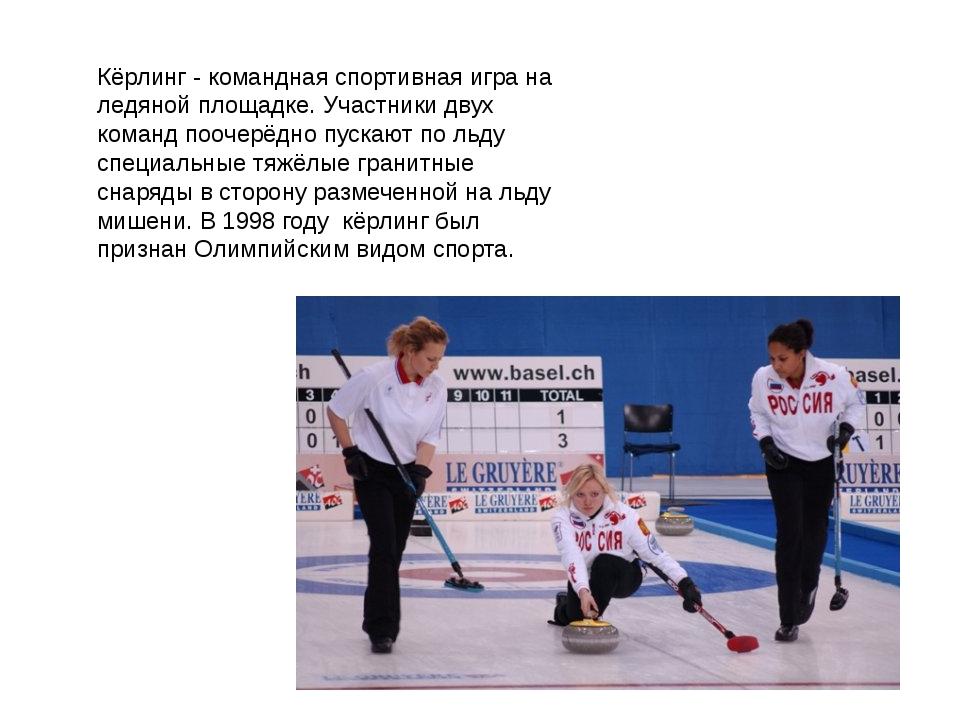 Кёрлинг - командная спортивная игра на ледяной площадке. Участники двух коман...