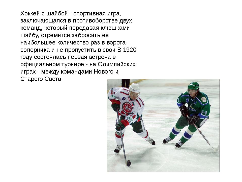Хоккей с шайбой - спортивная игра, заключающаяся в противоборстве двух команд...
