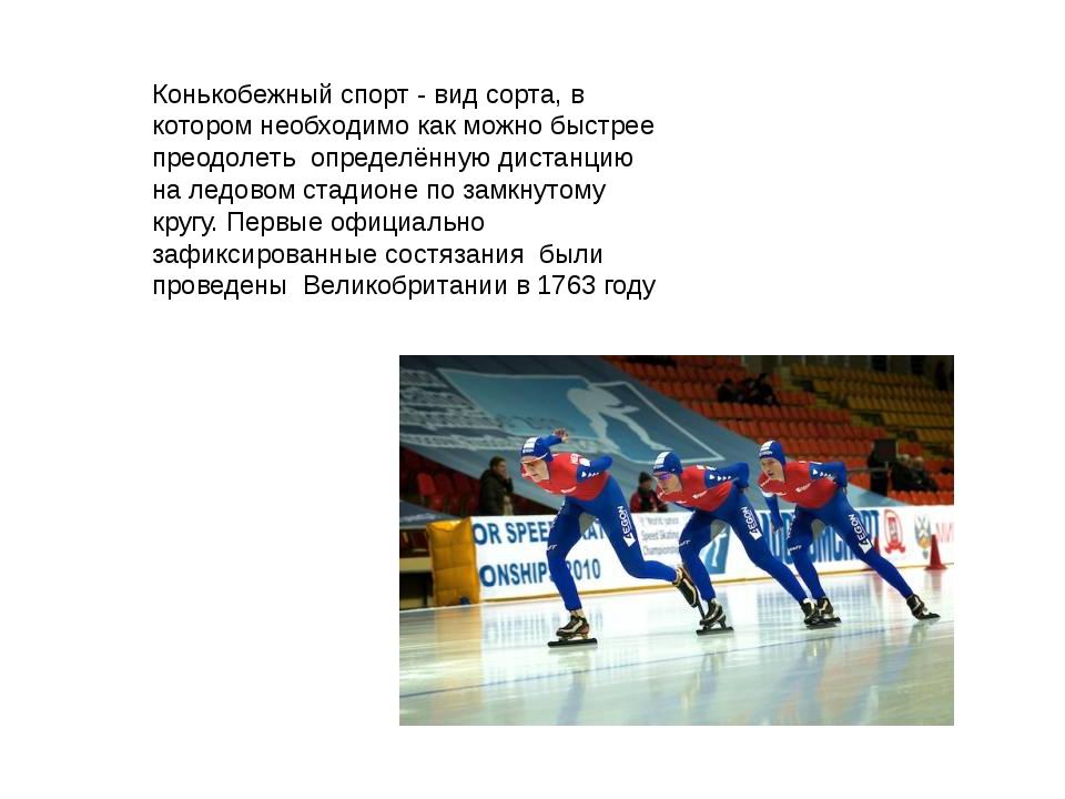 Конькобежный спорт - вид сорта, в котором необходимо как можно быстрее преодо...