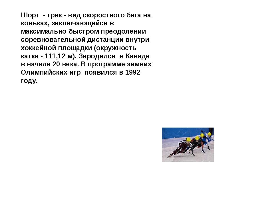 Шорт - трек - вид скоростного бега на коньках, заключающийся в максимально б...