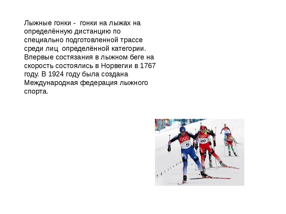 Лыжные гонки - гонки на лыжах на определённую дистанцию по специально подгот...