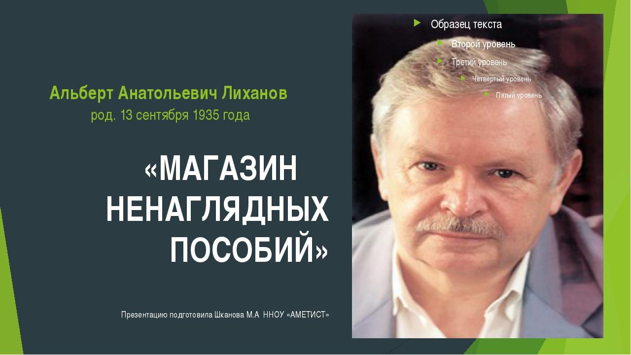 Альберт Анатольевич Лиханов род. 13 сентября 1935 года «МАГАЗИН НЕНАГЛЯДНЫХ П...