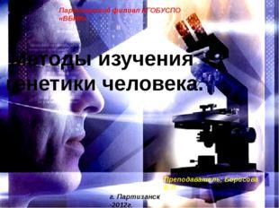 Методы изучения генетики человека. Партизанский филиал КГОБУСПО «ВБМК» Препод