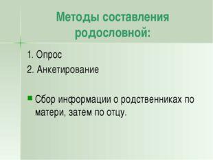 Методы составления родословной: 1. Опрос 2. Анкетирование Сбор информации о р