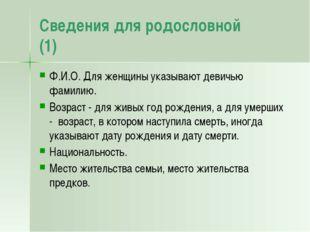 Сведения для родословной (1) Ф.И.О. Для женщины указывают девичью фамилию. Во