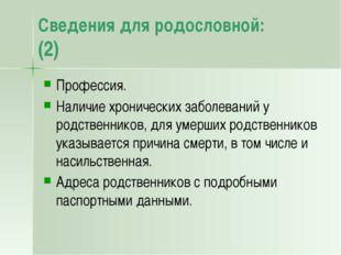 Сведения для родословной: (2) Профессия. Наличие хронических заболеваний у ро