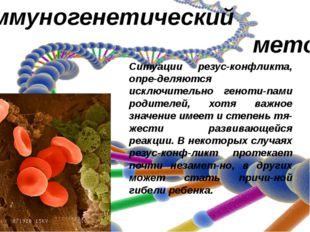 Иммуногенетический метод Ситуации резус-конфликта, опре-деляются исключительн